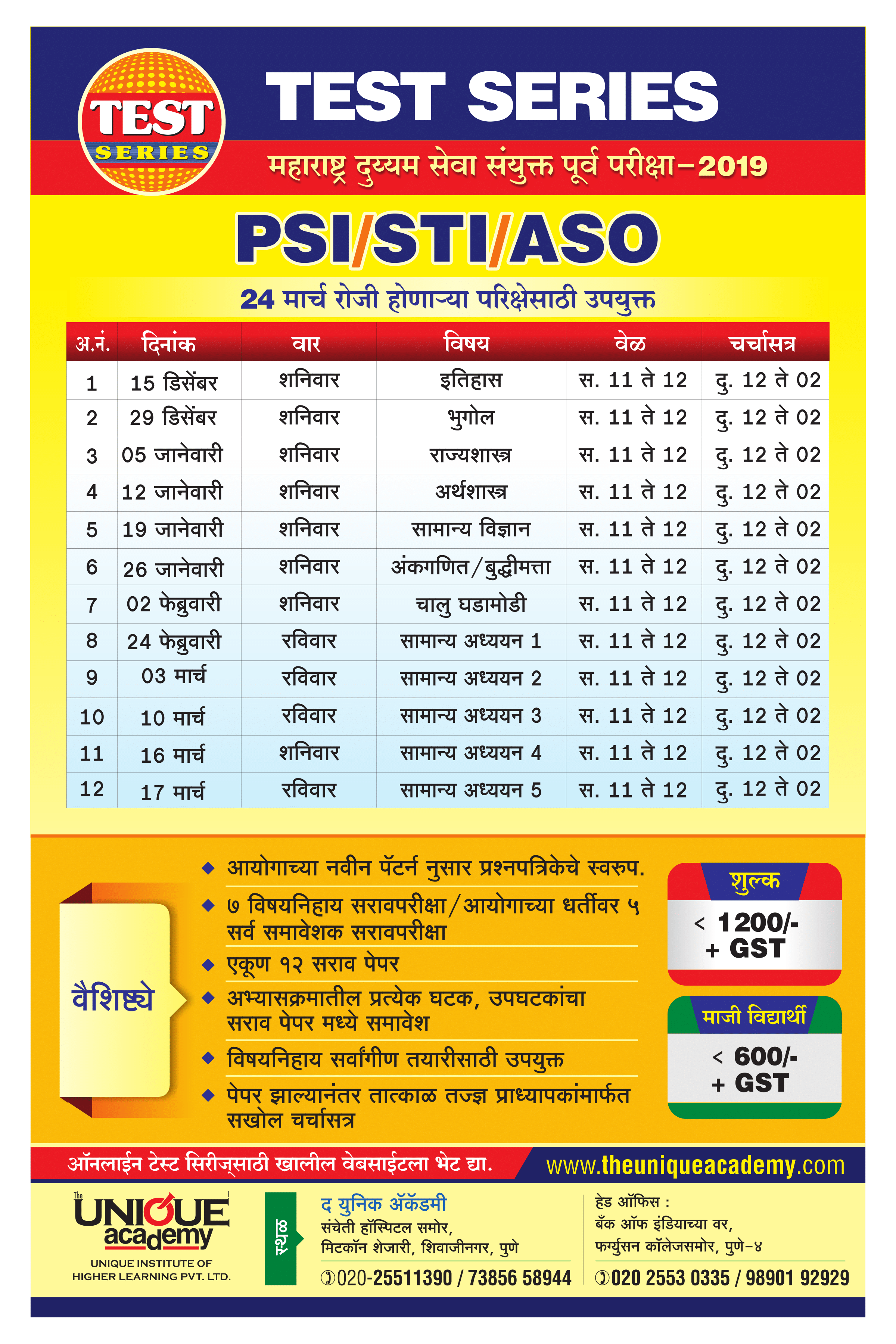 mpsc online test series 2019